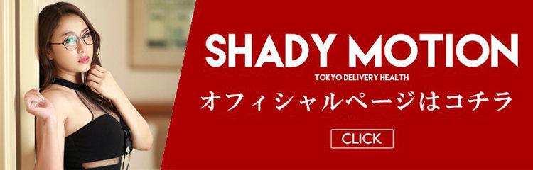 shady new